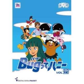 Bugってハニー 廉価版 Vol.12 【DVD】