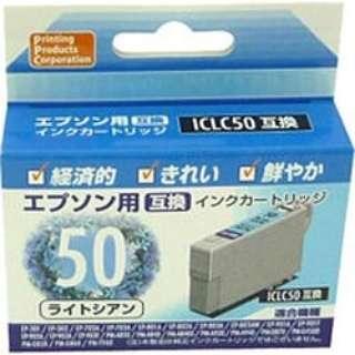 PP-EIC50LC 互換プリンターインク ライトシアン