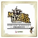 (ゲーム・ミュージック)/モンスターハンター オーケストラコンサート ~狩猟音楽祭2011~ 【CD】