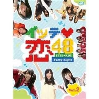 イッテ恋48 VOL.2 初回限定版 【ブルーレイ ソフト】