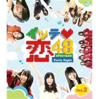 イッテ恋48 VOL.2 通常版 【ブルーレイ ソフト】