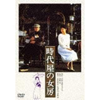 時代屋の女房 【DVD】