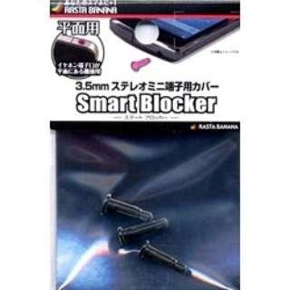 〔イヤホンジャックアクセサリー〕 3.5mmステレオミニ端子用カバー 「Smart Blocker」(平面用・ブラック) RBOT009