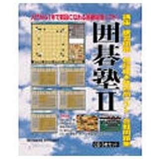 〔Win版〕 囲碁塾 II