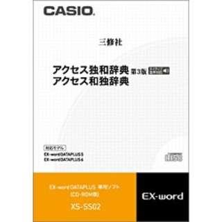 電子辞書用追加コンテンツ 「アクセス独和辞典[第3版]/アクセス和独辞典」 XS-SS02【CD-ROM版】