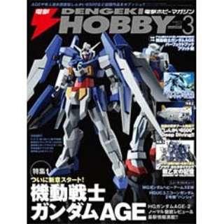 電撃ホビーマガジン 2012年03月号