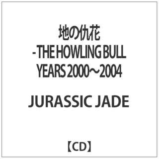 JURASSIC JADE/地の仇花 - THE HOWLING BULL YEARS 2000~2004 【音楽CD】
