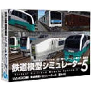 〔Win版〕 鉄道模型シミュレーター 5 第9A号