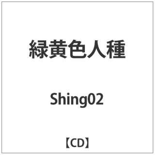 Shing02/緑黄色人種 【CD】