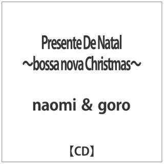 naomi & goro/Presente De Natal~bossa nova Christmas~ 【音楽CD】