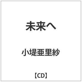 小堤亜里紗/未来へ 【CD】