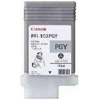 PFI-103PGY 純正プリンターインク imagePROGRAF フォトグレー