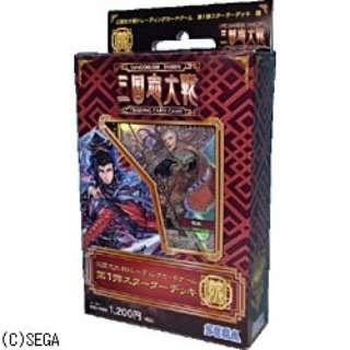 【再販】三国志大戦トレーディングカードゲーム 第1弾 スターターデッキ 魏