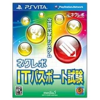 ネクレボ ITパスポート試験【PS Vitaゲームソフト】