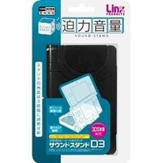 サウンドスタンドD3【3DS】