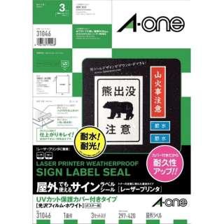 屋外でも使えるサインラベルシール レーザープリンタ UVカット保護カバー付きタイプ ホワイト 31046 [A3 /1面 /光沢]