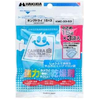 【強力乾燥剤】キングドライ 15×3(15g×3袋入) KMC-33-S3
