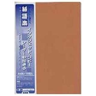 インクジェット/レーザープリンタ対応 非木材紙・再生紙(A4サイズ・10枚入り) 星物語 テラコッタ B26