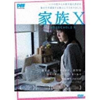 家族X 【DVD】