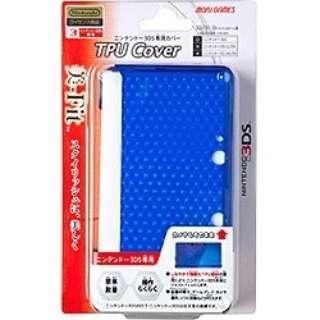 3DS専用 TPU カバー コバルトブルー【3DS】