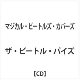 ザ・ビートル・パイズ/マジカル・ビートルズ・カバーズ 【音楽CD】