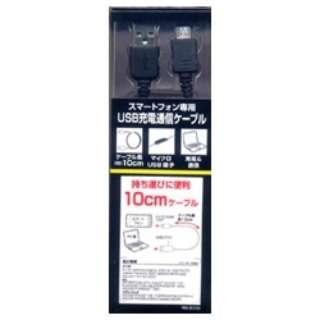 [micro USB]USBケーブル 充電・転送 (10cm・ブラック)RBHE005 [0.1m]