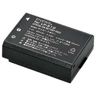 デジタルカメラ用バッテリー「ENERG(エネルグ)」(キヤノンLP-E10対応) C-#1086