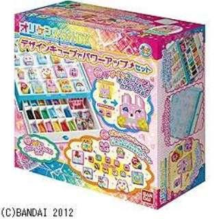 オリケシ スペシャルDX デザインキューブでパワーアップ↑セット