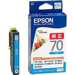ICC70 純正プリンターインク Colorio(EPSON) シアン