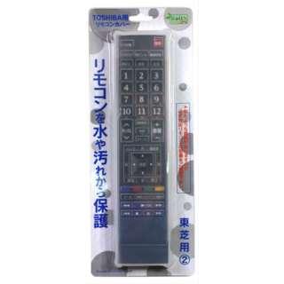 テレビ用リモコンシリコンカバー(東芝-2)
