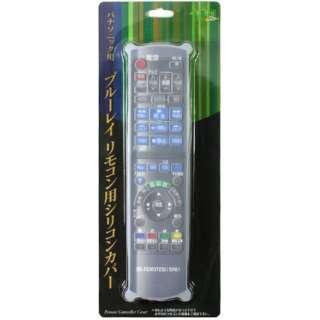 ブルーレイリモコン用シリコンカバー (パナソニック-1)