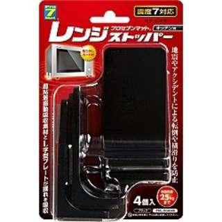 レンジストッパー(耐震荷重25kgまで・4個入) PML-N3404-B ブラック