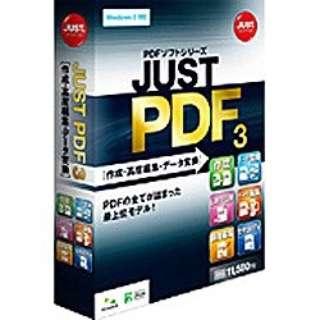 〔Win版〕 JUST PDF 3 作成・高度編集・データ変換