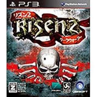 リズン2 ダークウォーター【PS3ゲームソフト】