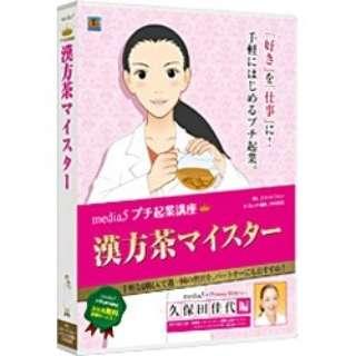 〔DVD-Video・Androidアプリ〕 media5プチ起業講座 漢方茶マイスター