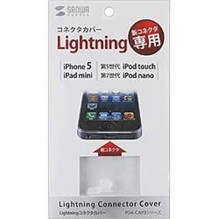 iPad mini / iPhone / iPod対応 Lightningコネクタカバー (3個入・クリア) PDA-CAP3CL