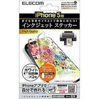 iPhone 5c/5s/5用 インクジェットステッカー (ホワイト×マット) EDT-A12RPWH