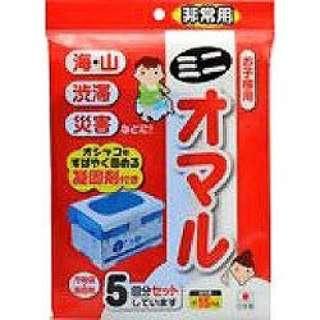 非常用ミニオマル (お子様用/5回分) CL-23