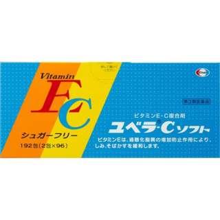 【第3類医薬品】 ユベラ-Cソフト(192包)〔ビタミン剤〕