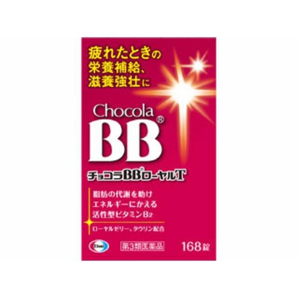 エーザイ チョコラBBローヤルT 168錠 [5496]
