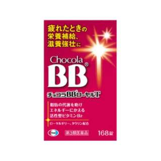 【第3類医薬品】 チョコラBBローヤルT(168錠)〔ビタミン剤〕