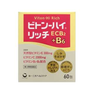 【第3類医薬品】 ビトン-ハイリッチ(60包)〔ビタミン剤〕