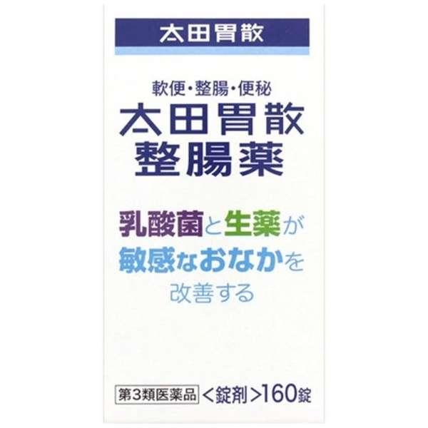 【第3類医薬品】 太田胃散整腸薬(160錠)〔整腸剤〕