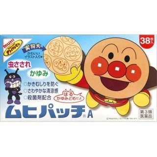 【第3類医薬品】 ムヒパッチA(38枚)
