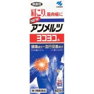 【第3類医薬品】 ニューアンメルツヨコヨコA(80mL)