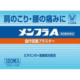 【第3類医薬品】 メンフラA(120枚)