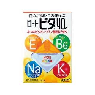 【第3類医薬品】 ロートビタ40α(12mL)〔目薬〕