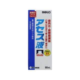 【第3類医薬品】 アセス液(90mL)