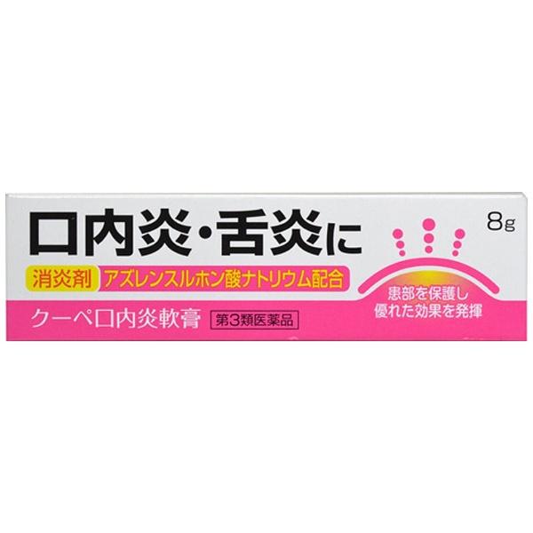 クーペ口内炎軟膏 8g
