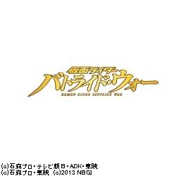 仮面ライダー バトライド・ウォー [通常版]